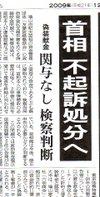 Fukiso