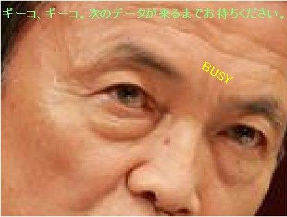 Zenmai_asou
