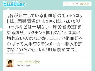 Kimu_mori_twit