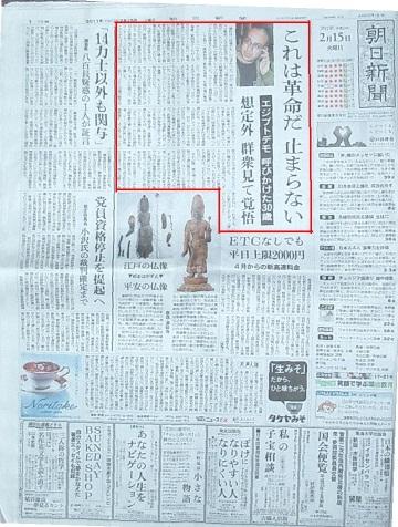 20110215asahi