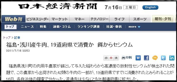 Nikkei20110716