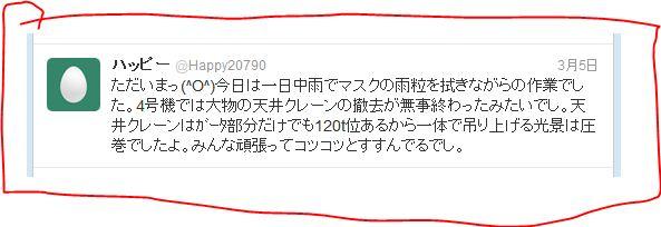 20120305happy