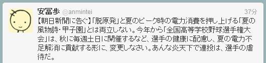 Yasutomi2