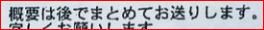 Gaiyouha